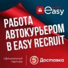 Работа водителем в Easy Recruit